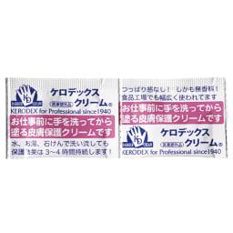 ケロデックス ハンドクリーム ハンドクリーム(100g)2本組 お試しサンプル付き!