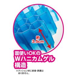 Wゲルクッション ハネナイト(R) ネイビー お得な2個組 面使いOKのWハニカムゲル構造 ※クッション材に前後・表裏はありません。