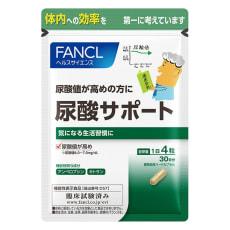 FANCL/ファンケル 尿酸サポート 90日分【機能性表示食品】