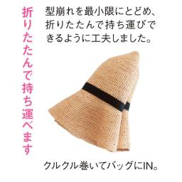 ラフィア帽 オールマイティ・ハンサムハットとは? 型崩れを最小限にとどめ、折りたたんで持ち運びできるように工夫しました。