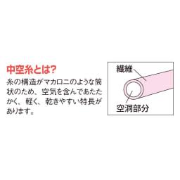 軽くてあったか中空糸パジャマ(綿100%・日本製)