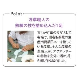 AQUALEATHER(R)/アクアレザー パンプス 浅草の職人