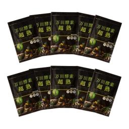 万田酵素超熟 トライアル10袋セット ペースト10袋