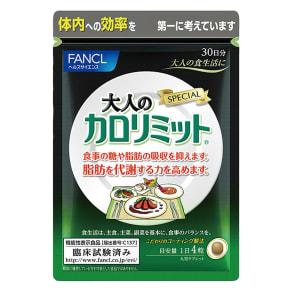 FANCL/ファンケル 大人のカロリミット(R) 30日分【機能性表示食品】 写真