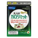 FANCL/ファンケル 大人のカロリミット(R) お得な約90日分【機能性表示食品】 写真
