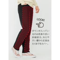 ダウン入りストレッチ テーパードパンツ ブラック ダウンが入っているのは前身の赤い斜線部分。冷えやすい腰から足首あたりまでをカバー。