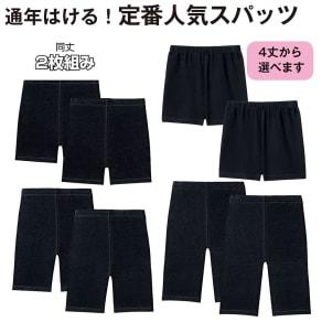 【ミニ丈】 丈が選べる定番スパッツ(2枚組・4丈展開) 写真