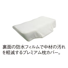 DEEP RESTシリーズ プレミアム枕カバー