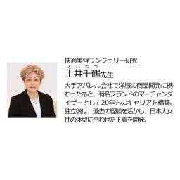 土井先生の美姿勢ボディースーツ