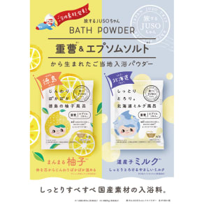 JUSO BATH POWDER 柚子&ミルク 30g×20包 写真