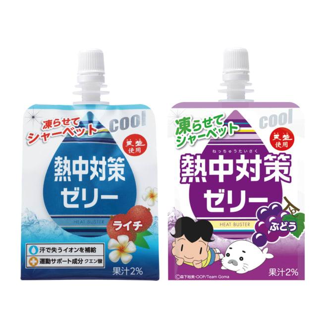 熱中対策ゼリー 150g×24袋 左から (ア)ライチ味 (イ)ブドウ味 凍らせて美味しくシャーベットや保冷剤としても使えます。