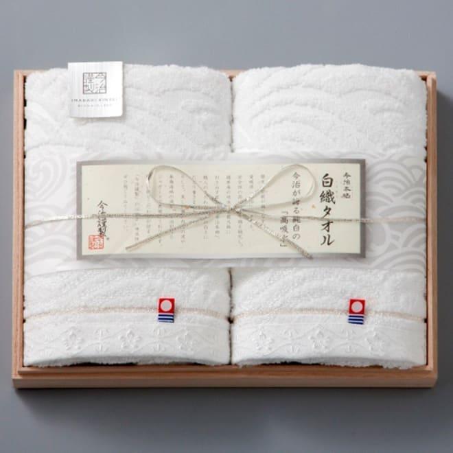 今治謹製 白織タオル 木箱入り フェイスタオル2枚セット SR2039