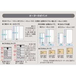 組合せ・高さ奥行のサイズオーダー薄型収納庫 引き出し 幅50cm 【オーダーポイント】 「高さ」と「奥行」が1cm単位でオーダーできます。