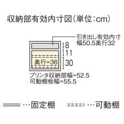 モダンリビングユニットシリーズ  プリンター収納 幅60cm 内寸図(cm)