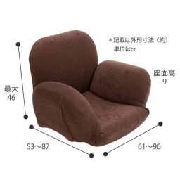 すっぽり収まる肘付きリクライニング座椅子 サイズ概要。