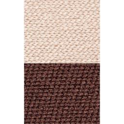 「サイズを選べる」腰にやさしいリラックスソファ専用洗えるカバー 素材アップ ※上から(ア)ベージュ (イ)ダークブラウン