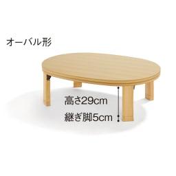 組立不要!ナラ天然木折れ脚まぁるいこたつテーブル(オーバル型) (イ)ナチュラル オーバル形