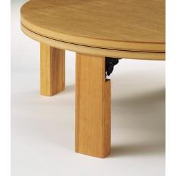 組立不要!ナラ天然木折れ脚まぁるいこたつテーブル(オーバル型) 継ぎ脚を取り外し時。 使用する高さに合わせて取り外すことが可能です。