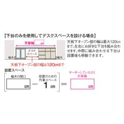 ギャラリー壁面収納 洗練デザインのリビングカウンター収納シリーズ 幅サイズオーダー天板 幅111~170cm [パモウナ YA-S2T] 【下台のみを使用してデスクスペースを設ける場合】 天板の両端には安全上必ず下台を連結します。天板下のオープン部幅は最大で120cmまでとします。中間に組み合わせる下台は自由に動かすことができます。この時オーダーする天板の幅は、[幅木の間口-1cm]となります。