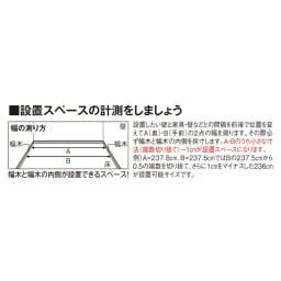 ギャラリー壁面収納 洗練デザインのリビングカウンター収納シリーズ 幅サイズオーダー天板 幅171~240cm [パモウナ YA-S3T] まずは設置スペース(ご注文いただける天板サイズ)の計測をしましょう。 設置場所の巾木と巾木の内側を念のため手前と奥の2ヶ所図りましょう。