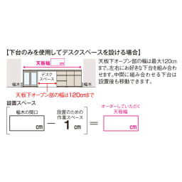 ギャラリー壁面収納 洗練デザインのリビングカウンター収納シリーズ 幅サイズオーダー天板 幅171~240cm [パモウナ YA-S3T] 【下台のみを使用してデスクスペースを設ける場合】 天板の両端には安全上必ず下台を連結します。天板下のオープン部幅は最大で120cmまでとします。中間に組み合わせる下台は自由に動かすことができます。この時オーダーする天板の幅は、[幅木の間口-1cm]となります。