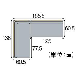 天然木ダイニングこたつテーブルシリーズ ソファ(片アーム付き) 別売りアームなしソファと組み合わせたときの平面図です