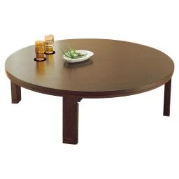 【だ円形】120×90cm ナラ天然木折れ脚まぁるいこたつ オーバル形 (ウ)ブラウン色見本 ※写真は丸型(径120cm)です。
