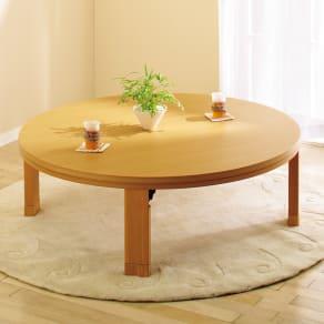 【円形】径120cm ナラ天然木折れ脚まぁるいこたつ 丸形 写真