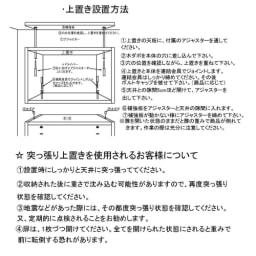 マンションの梁にも対応引き戸式壁面収納本棚 高さオーダー対応突っ張り上置き(1cm単位) 高さ26~90cm・奥行25幅75cm 上置きの設置方法