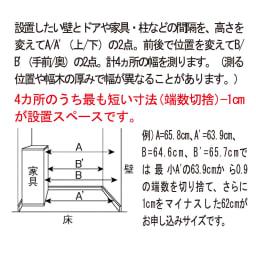 幅サイズオーダー 固定棚ゼロのフリーシェルフ 突っ張り大 幅60~90奥行31高さ242.7~251.7(本体234)cm 設置場所の幅の測り方