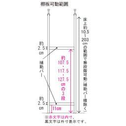 【無段階】棚板可動突っ張り式スペースラック 6段 ラック幅59.5cm 棚板可動範囲 ※赤文字は内寸、黒文字は外寸表示です。