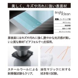 LDK壁面収納(高さ200cm) カップボード ガラス扉 幅58cm 美しく、キズや汚れに強い表面材。