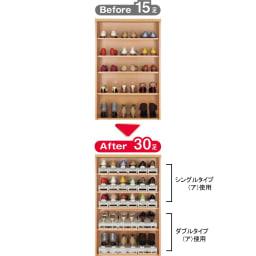シングルタイプ12足分(12個組)(高さ調節可能なシューズホルダー) 1足分のスペースに2足しまえるから、玄関すっきりのシューズホルダー。靴底が直接棚板に触れないので、下駄箱を汚しません。