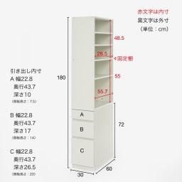清潔に安心して使える 配線すっきりデスクシリーズ サイドラック・幅30cm奥行60cm高さ180cm