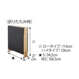 和モダン黒畳折りたたみベッド ロータイプ(高さ27cm) 折りたたみ時サイズ