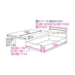 ガス圧跳ね上げベッド(西川ベッドポケットコイルマットレス付き) 棚付き【セミダブル】 ※赤文字は内寸(単位:cm)
