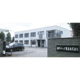 西川マットレス付き棚付省スペースベッド(ショート/レギュラー) (4)国内工場で一貫生産。ご注文後生産してお届けします。