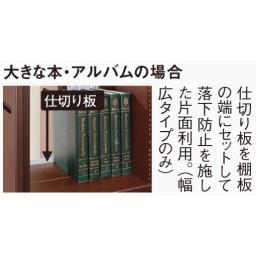 本格派 スライド収納書棚 幅広 2列 幅73cm 仕切り板の説明(3)…大きな本やアルバムを収納の場合は、板を棚奥へ設置して落下防止板として使用できます。