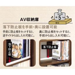 本格派 スライド収納書棚 AV収納庫 2列 幅44cm(コミック・文庫本・CD・DVD対応) 落下防止板の説明…出し入れする向きによって手前・奥に設置が可能です。