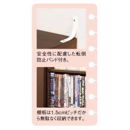 本格派 スライド収納書棚 AV収納庫 3列 幅64cm(コミック・文庫本・CD・DVD対応) (写真左)転倒防止バンドが付いています。(写真右)棚板は1.5cm間隔で可動できます。