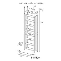 スチール製 突っ張りラック 奥行21cm 幅60cm 【詳細図】