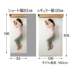 深型ガス圧式跳ね上げベッド レギュラー 身長やスペースに合わせて選べます 小柄な方や狭いスペースにはショートサイズがオススメ!(単位:cm)