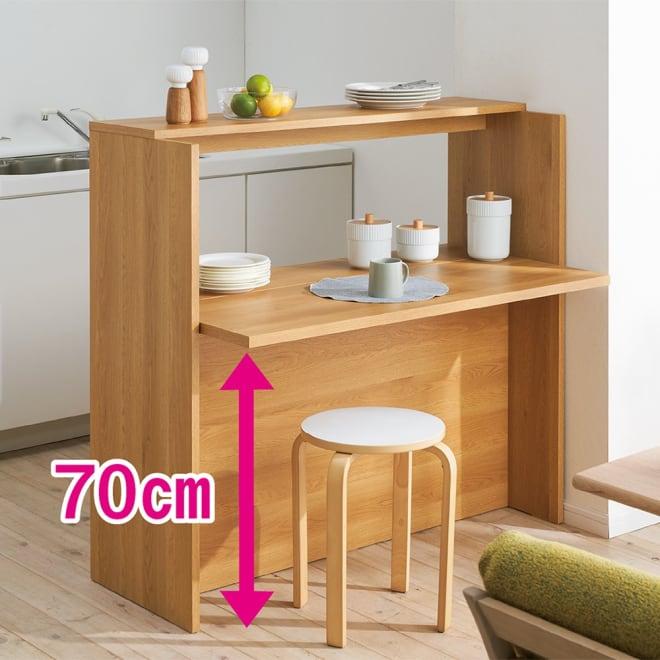 間仕切りカウンターダイニング 幅120cm (ア)ナチュラル カウンター天板は食事がしやすい高さ70cm。