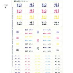 カラフルアイロンお名前シール2点セット (クリアタイプ・濃色地用各1シート/計152ピース) ア:ビビット(濃色地用)