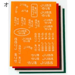 お名前シール/フロッキー(計125ピース) オ:アース(ペールオレンジ・赤・ダークブラウン・ベージュ・緑)