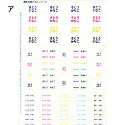 お名前シール/カラフルアイロンシール&おどうぐシールお得な4点セット(計304ピース) ア:ビビット(アイロンシール・濃色地用)