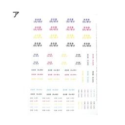 お名前シール/カラフルアイロンシール&おどうぐシールお得な4点セット(計304ピース) ア:ビビット(おどうぐシール・透明)