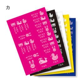 お名前シール フロッキー (計95ピース) カ:動物(紺・ピンク・白・黄・黒)