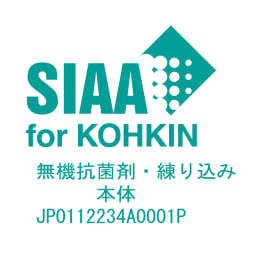 フィンレイソン柄 透明キッチンマット(抗菌仕様)) SIAAマークは抗菌技術協議会のガイドラインで品質管理・情報公開された商品に表示されています。