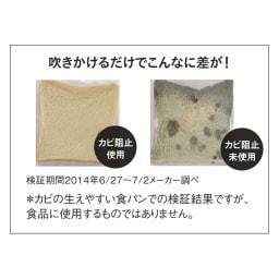カビ阻止ジェットセット(エアコン用2本・バスルーム用2本) 実験では食パンに驚きの結果が…